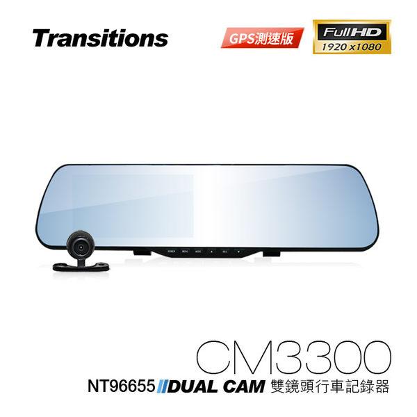全視線 CM3300 GPS測速版 96655 1080P 後視鏡高畫質前後雙鏡頭行車記錄器 (送32G TF卡)【速霸科技館】