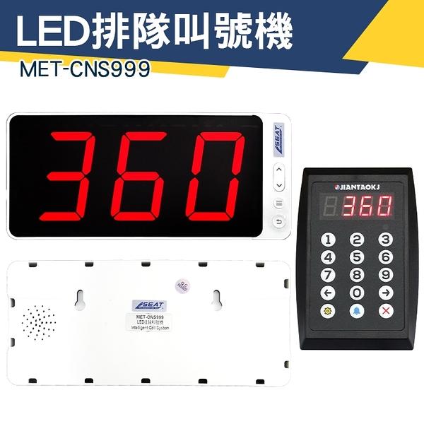 【儀特汽修】內建音響 超大音量 取餐器 語音報號 服務鈴 操作簡單 無須布線 呼叫器 MET-CNS999
