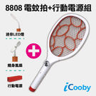 iCooby 8808 行動拍擋 電蚊拍+行動電源組