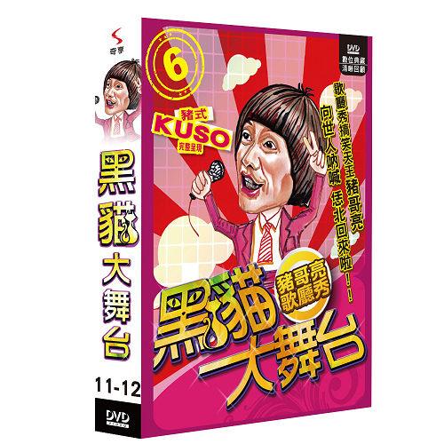 豬哥亮 黑貓大舞台(11~12集) DVD [1片] ( 康弘/楊懷民/許秀年/白冰冰/豬哥亮 )