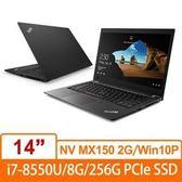 【綠蔭-免運】Lenovo ThinkPad T480s 20L7CTO2WW 14吋商務筆電(三年保)