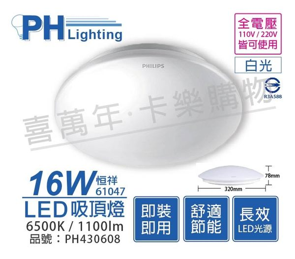 PHILIPS飛利浦 LED 61047 恒祥 16W 6500K 白光 全電壓 吸頂燈  PH430608