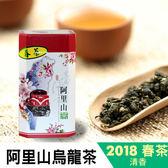 [杉林溪茶葉生產合作社] 【阿里山烏龍茶】 2018春茶手採,苦澀度極低 甘醇味明顯(買1罐送1罐)