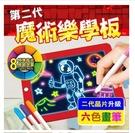3D畫板 新款兒童益智發光畫板 幼兒園創意繪畫 發亮彩色畫版手繪板