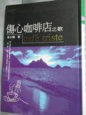 【書寶二手書T1/一般小說_IDA】傷心咖啡店之歌_朱少麟