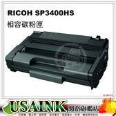 USAINK☆ RICOH  SP3400HS  相容碳粉匣   適用:  SP3410SF  / SP3510SF  / 406517 / SP3410