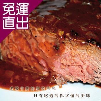 勝崎生鮮 美國1855黑安格斯濕式熟成老饕牛排~極緻厚切4片組 (400公克±10%/1片)【免運直出】