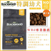*KING WANG*《柏萊富》blackwood 天然成長幼犬 雞肉+米 -5磅