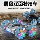 兒童玩具益智玩具兒童電動遙控 特技車雙面車翻鬥遙控車 燈光漂移車雙面翻滾高速車兒童