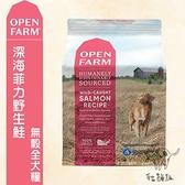 Open Farm開放農場〔深海菲力野生鮭無穀全犬糧,12磅,美國製〕