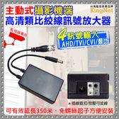 【台灣安防】監視器 AHD/TVI/CVI/類比 主動式攝影機端 高清類比 高清類比絞線訊號放大器 延長350M