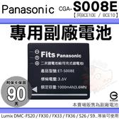 【小咖龍】 Panasonic S008E BCE10E BCE10 副廠電池 鋰電池 電池 SDR S7 S9 S10 S15 S26