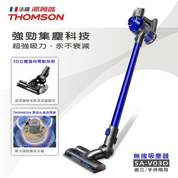 THOMSON 手持無線吸塵器 SA-V03D∥多級旋風氣旋科技,強勁吸力永不衰減