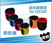 黑熊館 NEOPine 小型 迷你 鏡頭保護袋 鏡頭袋 餅乾鏡 QX100 QX10 小鏡頭 保護袋 潛水布