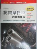 【書寶二手書T1/雜誌期刊_QXV】認識摩托車的基本構造(圖解版)_溫欣潔, 市川克彥