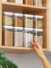 密封罐五谷雜糧收納盒家用廚房食品級堅果豆子糧食塑料收納儲物罐
