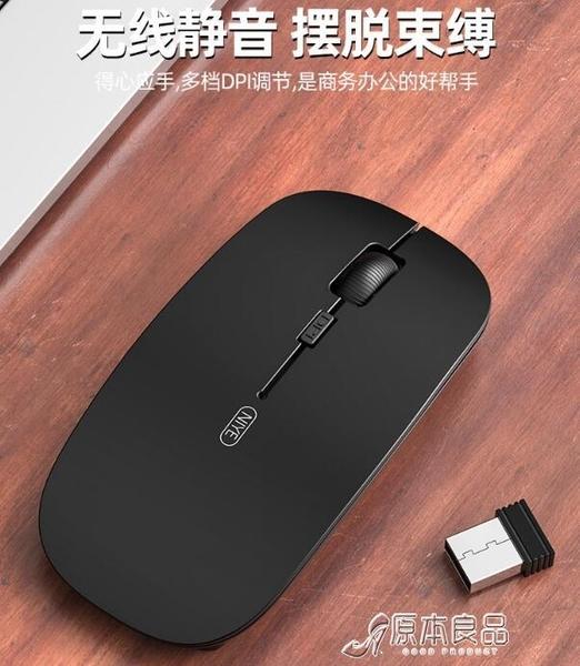 無線滑鼠 適用Hu可充電式靜音無聲藍牙無限電池超薄滑鼠