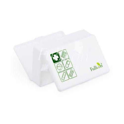 【Fullicon護立康】 雙開保健盒 藥盒 收納盒