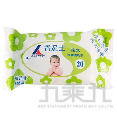 【九乘九購物網】肯尼士 抗菌潔膚濕紙巾-20抽