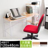 辦公桌 電腦桌 書桌【I0036】ROMERO可調式層架電腦桌(兩色) MIT台灣製ac 收納專科