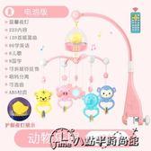 新生兒寶寶床鈴0-1歲 嬰兒玩具3-6-12個月音樂旋轉床頭鈴床掛搖鈴【熱銷88折】
