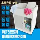 【雙手萬能】輕巧塑鋼櫥櫃型單水槽