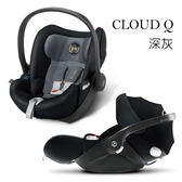 CYBEX CLOUD Q 嬰兒提籃型安全座椅/安全汽座/可平躺 深灰