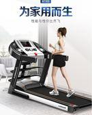 跑步機 跑步機家用款室內迷妳電動折疊超靜音多功能健身器材igo 維科特3C