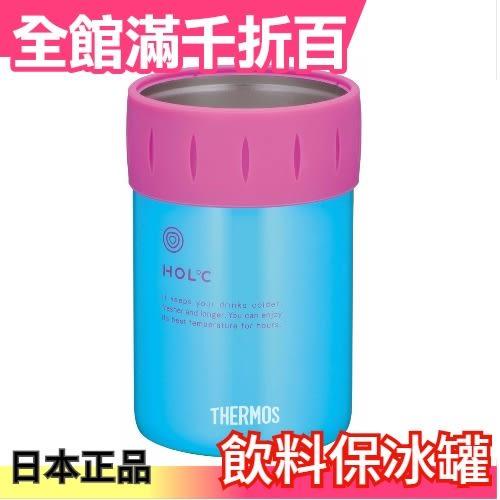 【小福部屋】日本 THERMOS 膳魔師 鋁罐飲品保冰保冷罐 罐裝飲品專用 JCB-351 保溫【新品上架】