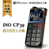 iNO CP39 極簡風老人機3G版-黑色