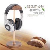 耳機支架耳機支架黑胡桃實木耳機架頭戴式木制耳機架子簡潔式展示架掛架(行衣)