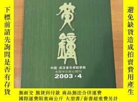 二手書博民逛書店罕見黃鐘武漢音樂學院2003年4期Y413992