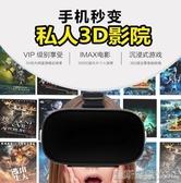 VR眼鏡手機專用智慧性ar眼睛一體機頭戴式虛擬現實3D家庭體感遊戲YYJ 凱斯盾
