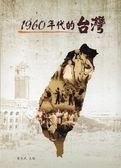 (二手書)1960年代的台灣(軟精裝)