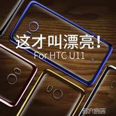 HTC手機殼  HTC U 11手機殼U11透明防摔硅膠全包軟殼HTCU11保護套男女款 igo 第六空間