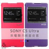 【現貨】視窗皮套 來電顯示 SONY C5 Ultra 手機殼 手機皮套 皮革皮套 支架 掀蓋 保護殼 軟殼