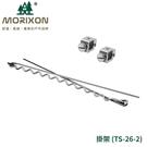 【MORIXON 塊搭 餐具架】TS-26-2/組合架/廚具掛架/戶外餐桌配件