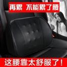 腰枕 汽車靠墊腰墊開車腰靠座椅護腰靠背車...