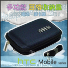 ◆多功能耳機收納盒/硬殼/保護盒/攜帶收...
