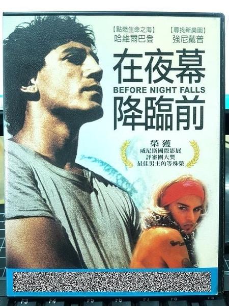 挖寶二手片-Y94-049-正版DVD-電影【在夜幕降臨前】-哈維爾巴登 強尼戴普