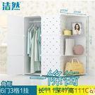 潔然組合簡易衣柜收納柜子簡約現代經濟型塑...