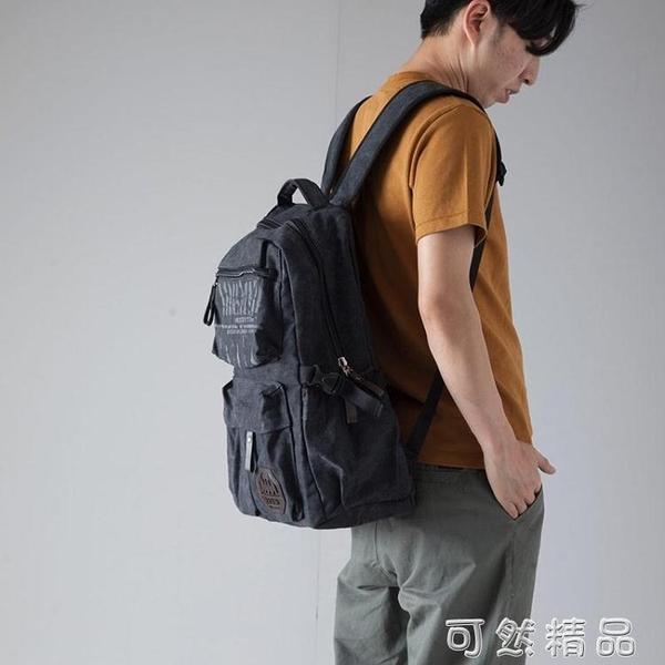 後背包男女韓版休閒帆布背包大容量旅行包運動包中學生書包電腦包 聖誕節全館免運
