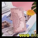 【萌萌噠】VIVO Y72 (5G) 壓花系列曼陀羅花 全包軟殼 插卡 磁扣 支架 側翻皮套 手機套