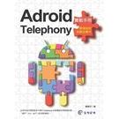 Android實戰手冊(Telephony原理剖析與最佳實作)