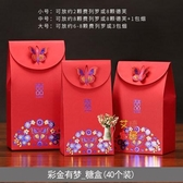 喜糖盒 婚慶喜糖盒紙盒婚禮用品喜糖盒子創意中國風結婚糖果盒喜糖袋 10色