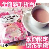 日本 櫻花 拿鐵 季節限定 Sakura Latte 沖泡包 104g 13杯 春季【小福部屋】