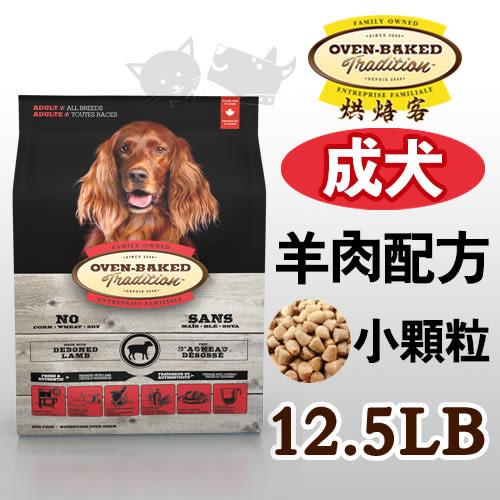 PetLand寵物樂園《加拿大 Oven-Baked烘焙客》非吃不可 - 成犬羊肉糙米配方(小顆粒)12.5磅 / 狗飼料