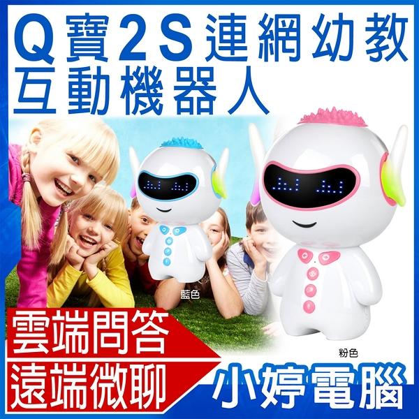 【免運+3期零利率】全新 Q寶2S連網幼教互動機器人 溝通互動 科普知識 中英翻譯 生活百科 早教