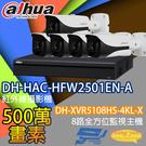 監視器組合 8路5鏡 DH-XVR5108HS-4KL-X 大華 DH-HAC-HFW2501EN-A 500萬畫素