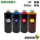 【四色一組/奈米寫真/填充墨水】HP 500CC 適用所有HP連續供墨系統印表機機型